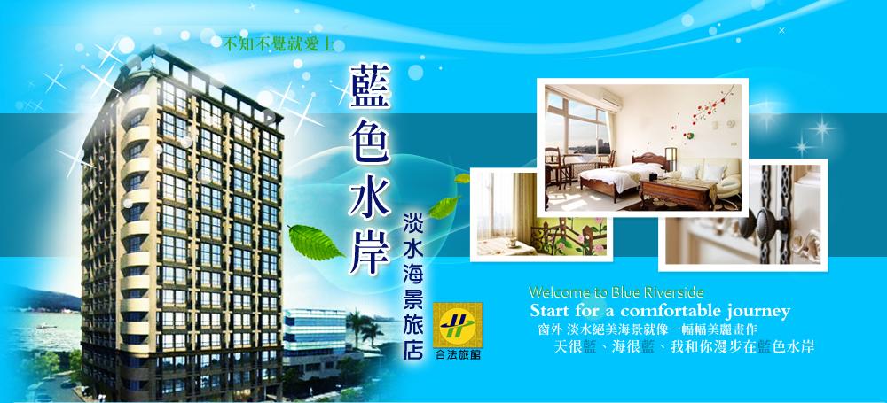 藍色水岸淡水海景旅店(淡水住宿)